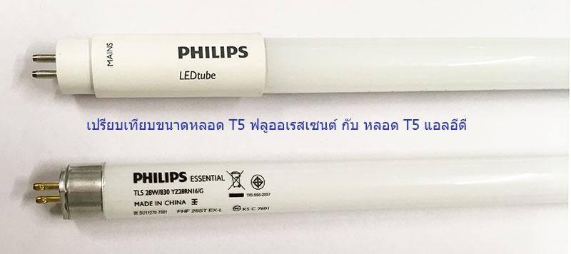 Philips Led T5